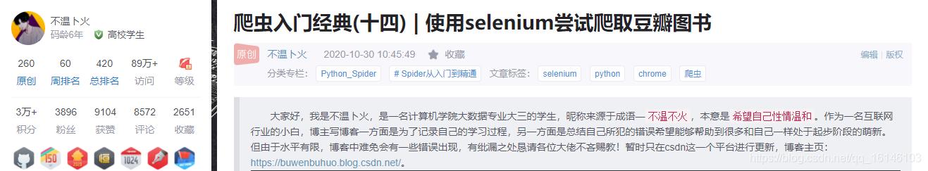 爬虫入门经典(十四) | 使用selenium尝试爬取豆瓣图书
