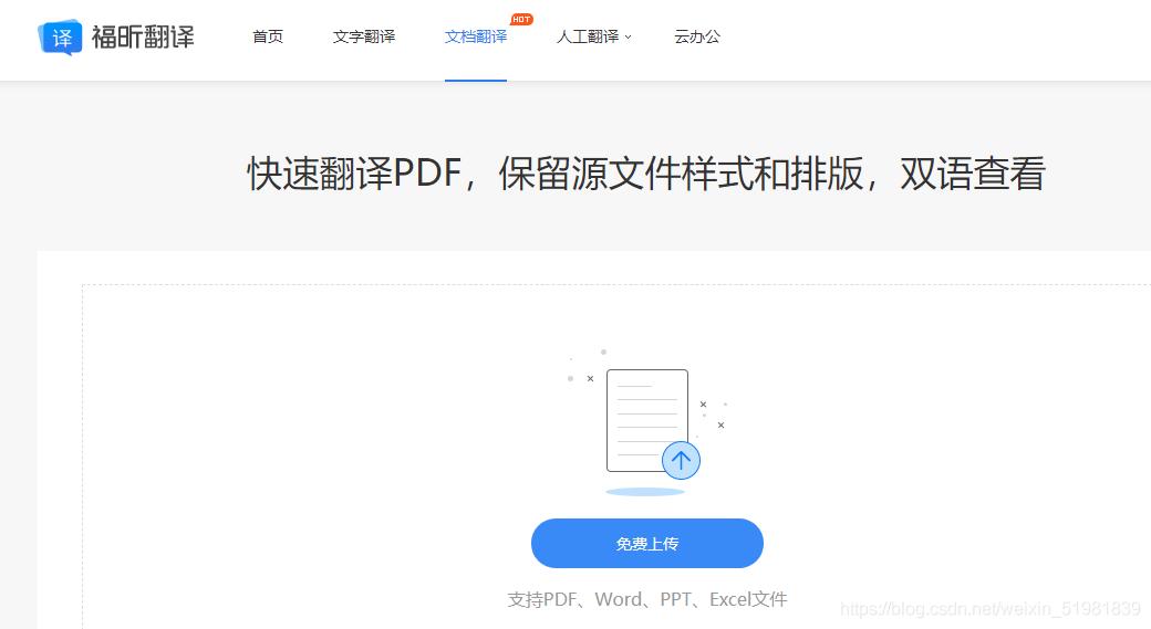 快速翻译PDF,保留源格式