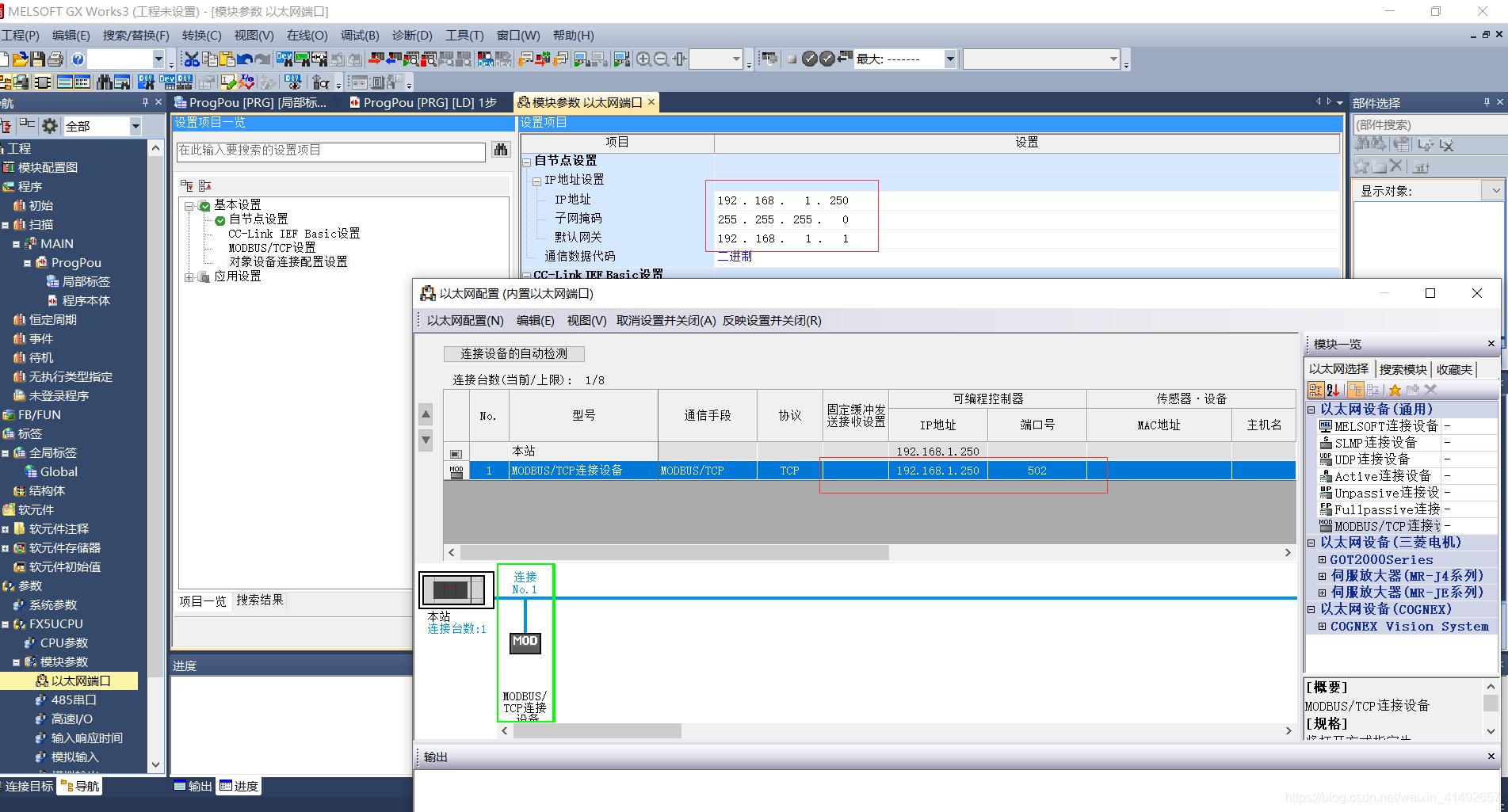 设置IP地址、子网掩码、默认网关,添加连接设备,设置可编程控制器端口号