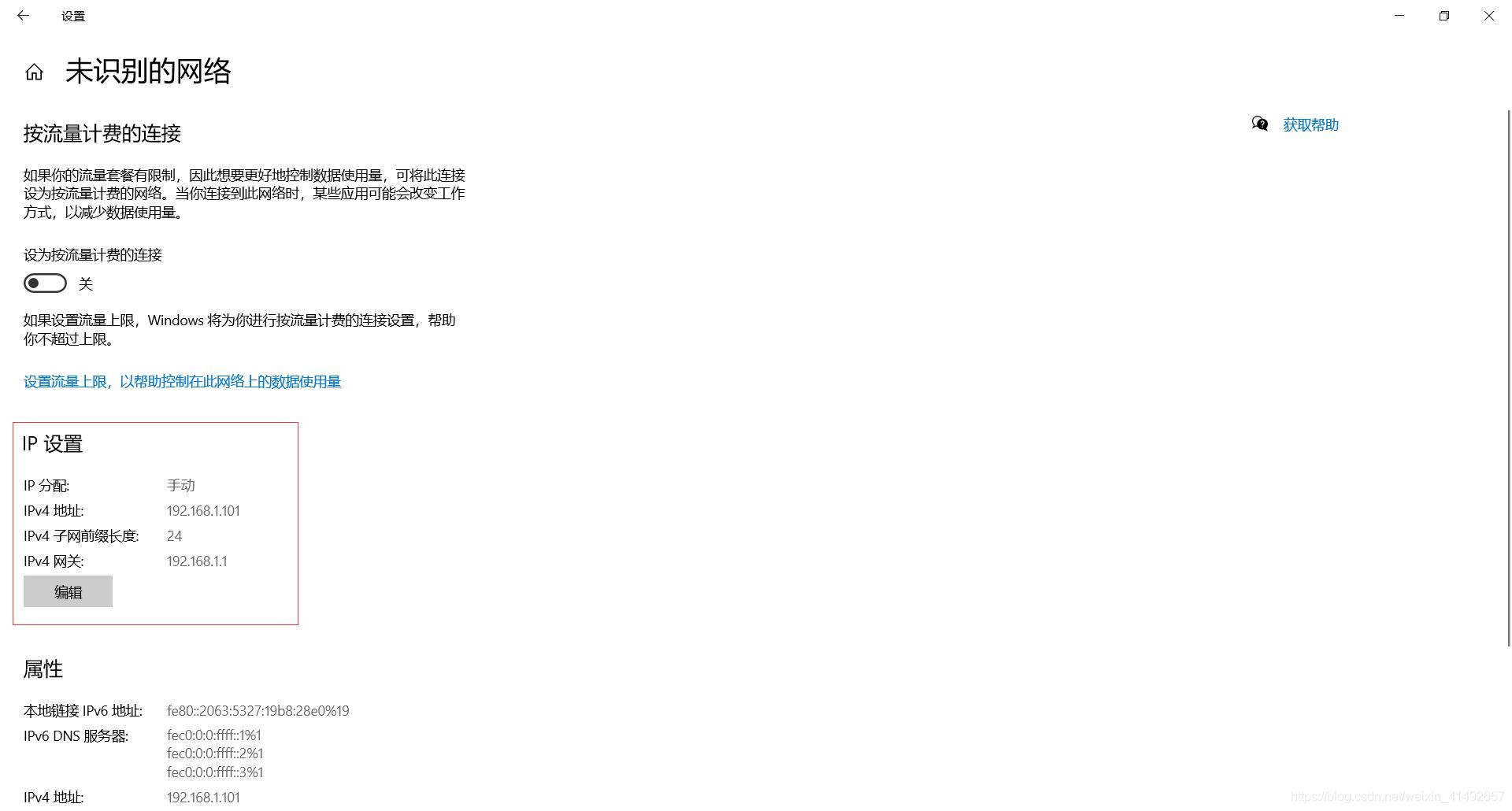 手动设IP地址、子网前缀长度、网关