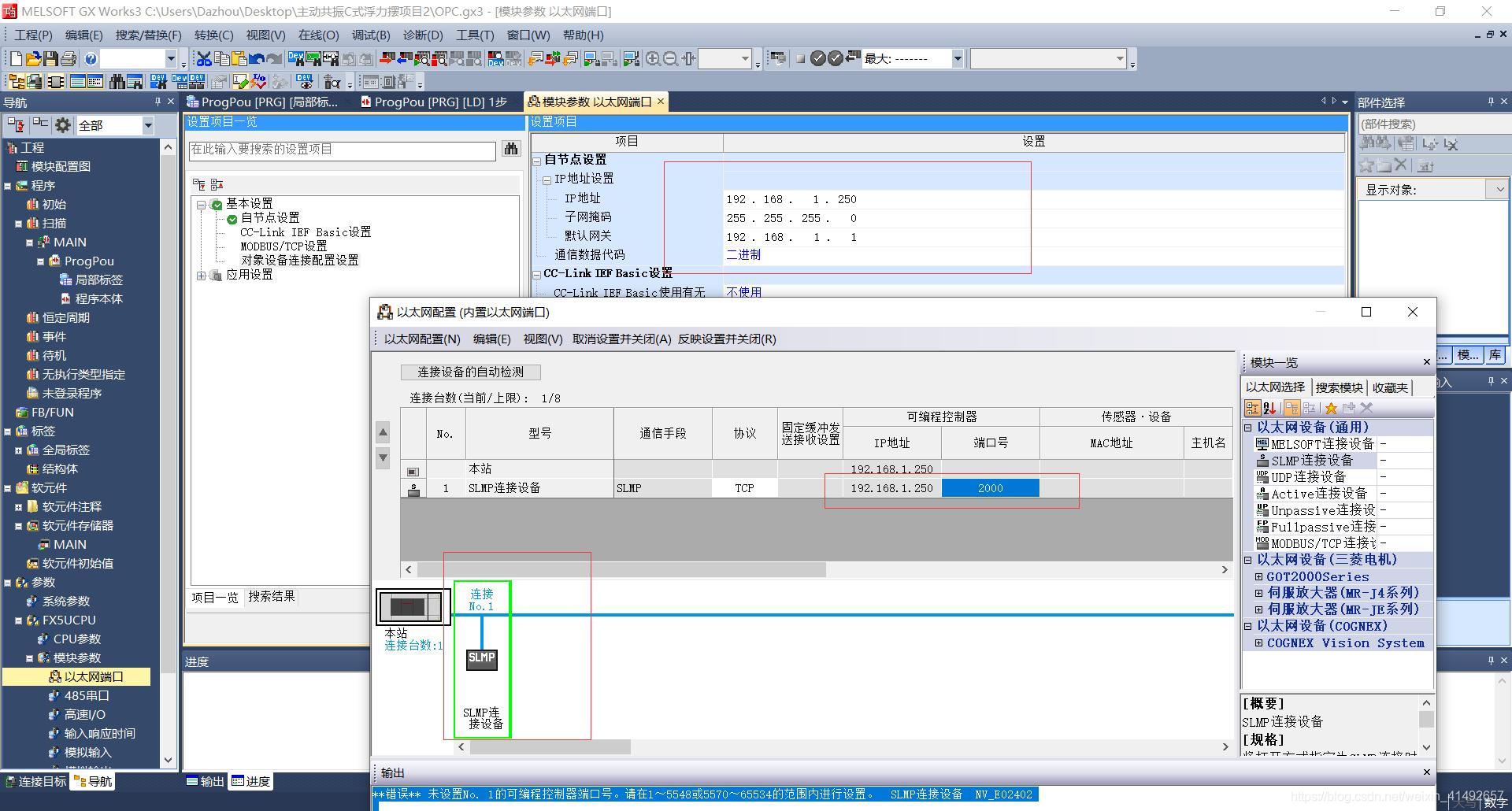 设置IP地址、子网掩码、默认网关,添加SLMP设备,设置端口号