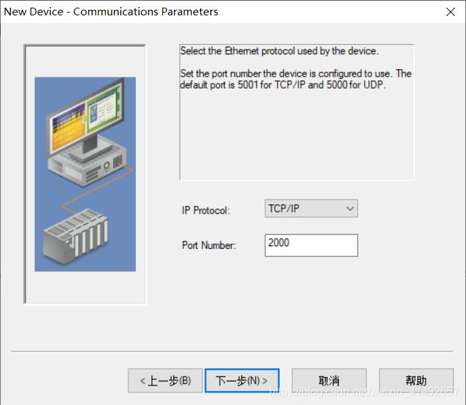 设置协议为TCP/IP,端口为PLC端口号