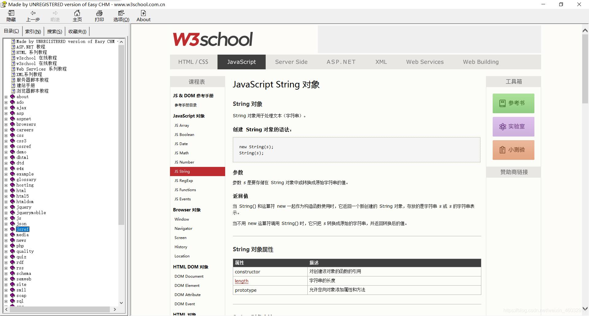 最新版w3离线手册