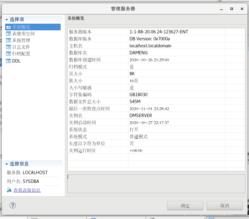 数据库服务管理