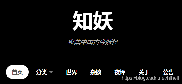 Python 爬虫小课 2-9 中国妖怪数据库,运行中竟然发现有个色(he)欲(xie)妖怪分类
