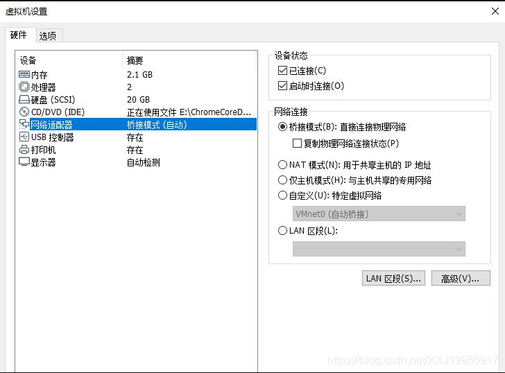 虚拟机服务器桥接模式