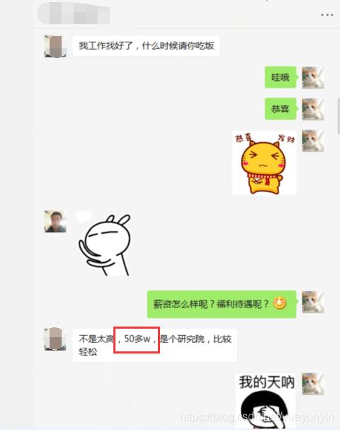 卧槽这菜鸡程序员不讲武德,年薪居然有50万(50万面经)yueyunyin的博客-