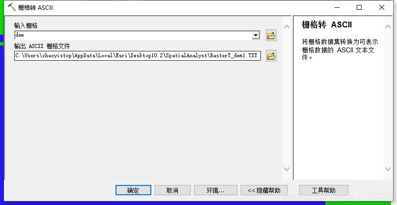栅格转ASCII