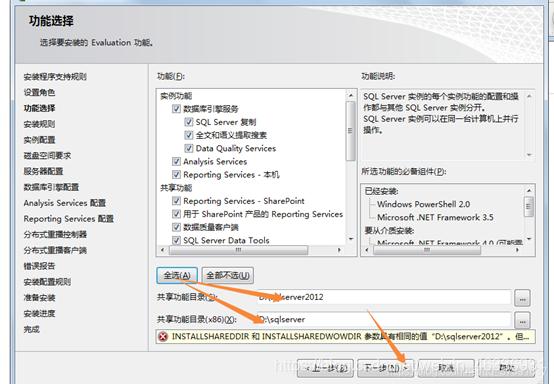 建议全选;由于SQL占用空间较大,本机修改了功能目录存储位置;两个位置不能一样不然就会报错