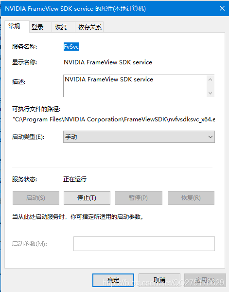 Nvidia Framework SDK Service