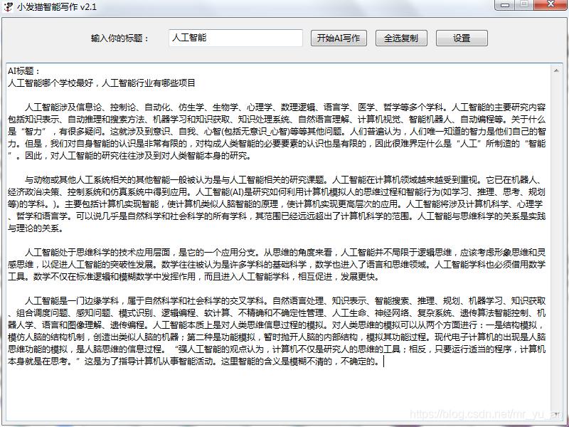 自动写文章软件v.2.1