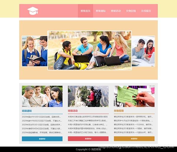 校园班级网页设计