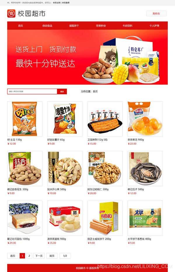 学生PHP购物商城网站