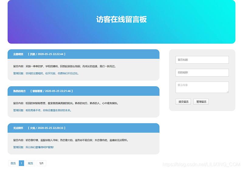 PHP留言板网站模板
