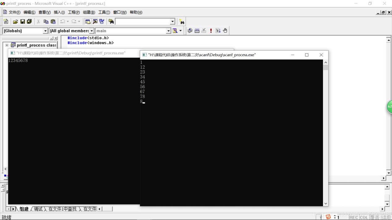每当我在scanf窗口输入一个数,printf窗口的计数器就加1。