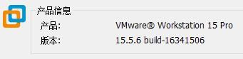 VMware版本