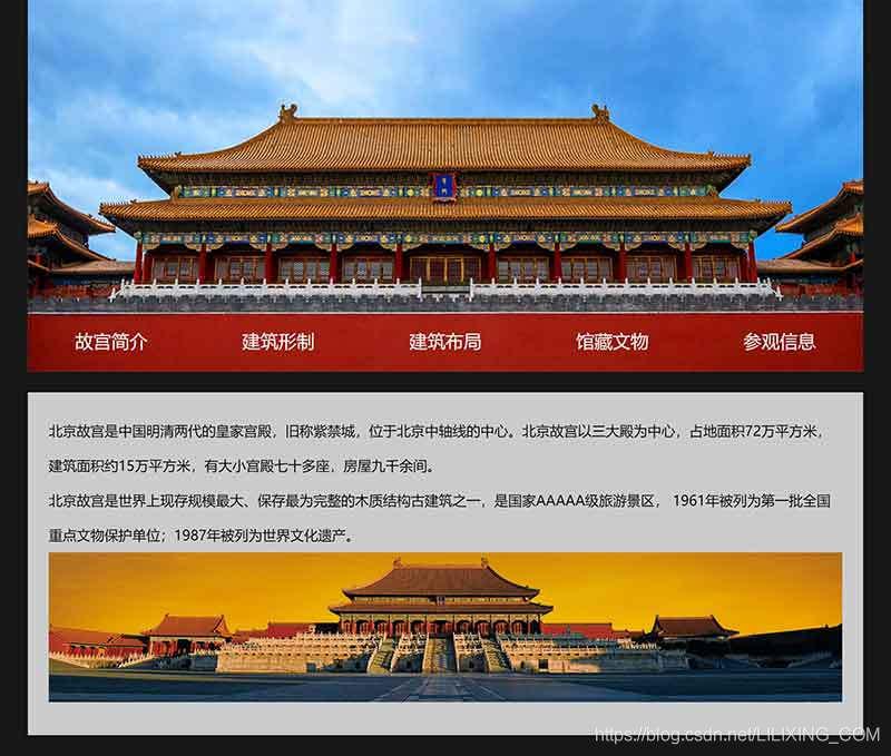 学生网页设计模板