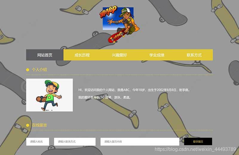 个人网页设计作品