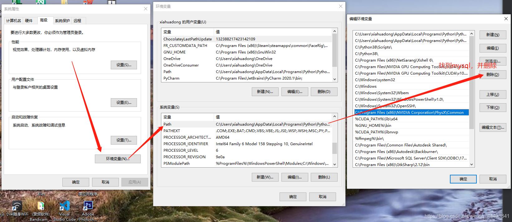 [外链图片转存失败,源站可能有防盗链机制,建议将图片保存下来直接上传(img-sM7M9k7t-1605840391700)(C:\Users\xiahuadong\Documents\csdn博客\卸载mysql1.png)]