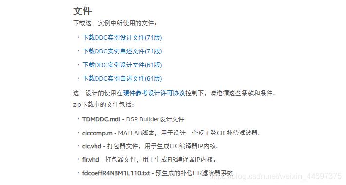 o TDMDDC.mdl - DSP Builder设计文件o ciccomp.m - MATLAB脚本用于设计反sinc CIC补偿滤波器o cic.vhd封装文件以生成Altera CIC编译器IP coreo fir.vhd封装文件以生成Altera FIR编译器IP coreo o alt_avalonst_pfc_0.v 实例化包格式转换器块的封装文件o fdcoeffR4N8M1L110.txt - 预生成补偿FIR滤波器系数