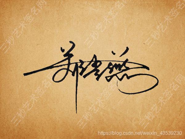 一笔一划教你写一签名郑雪燕图片