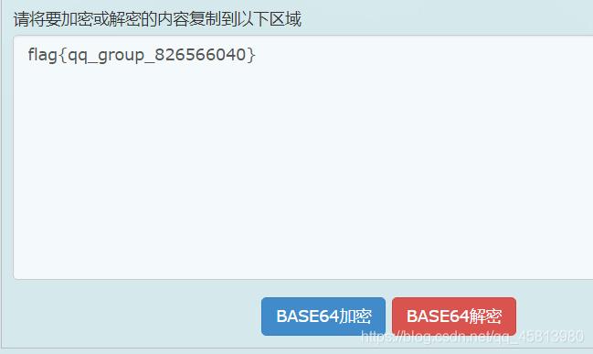 base64解密后