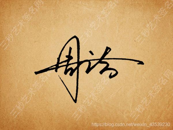 现代签名设计钢笔周洁