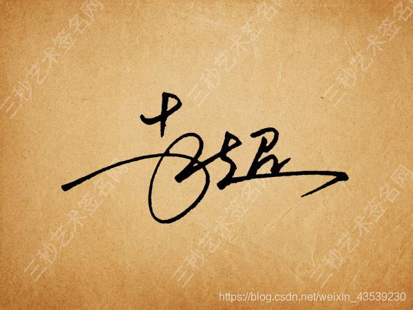 现代签名设计李超图案