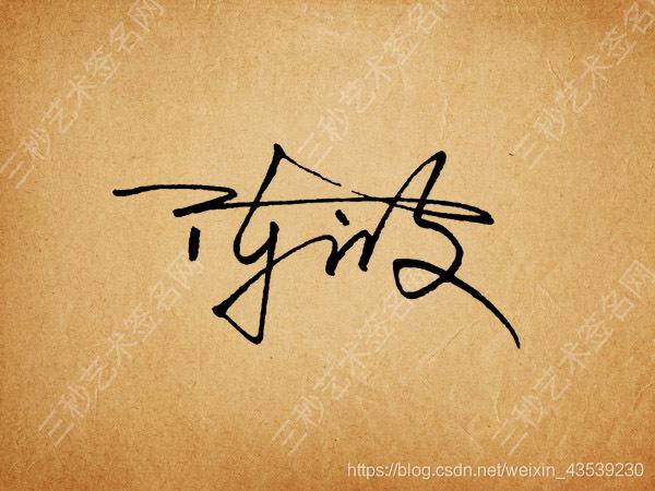 钢笔现代签名设计陈波