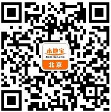 北京本地宝-微信预约办理