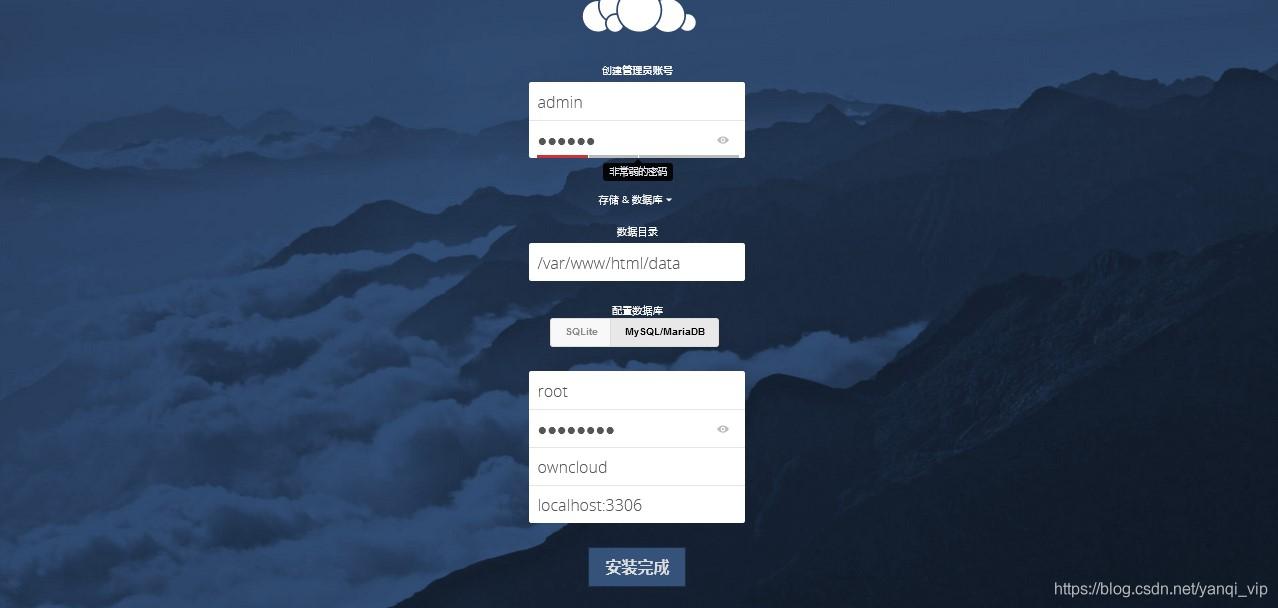 NO.A.0012——自行搭建私有云ownCloud,启用SSL
