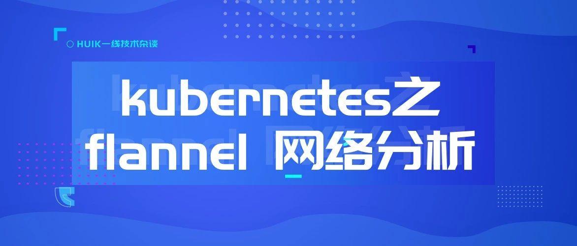 kubernetes之flannel 网络分析插图
