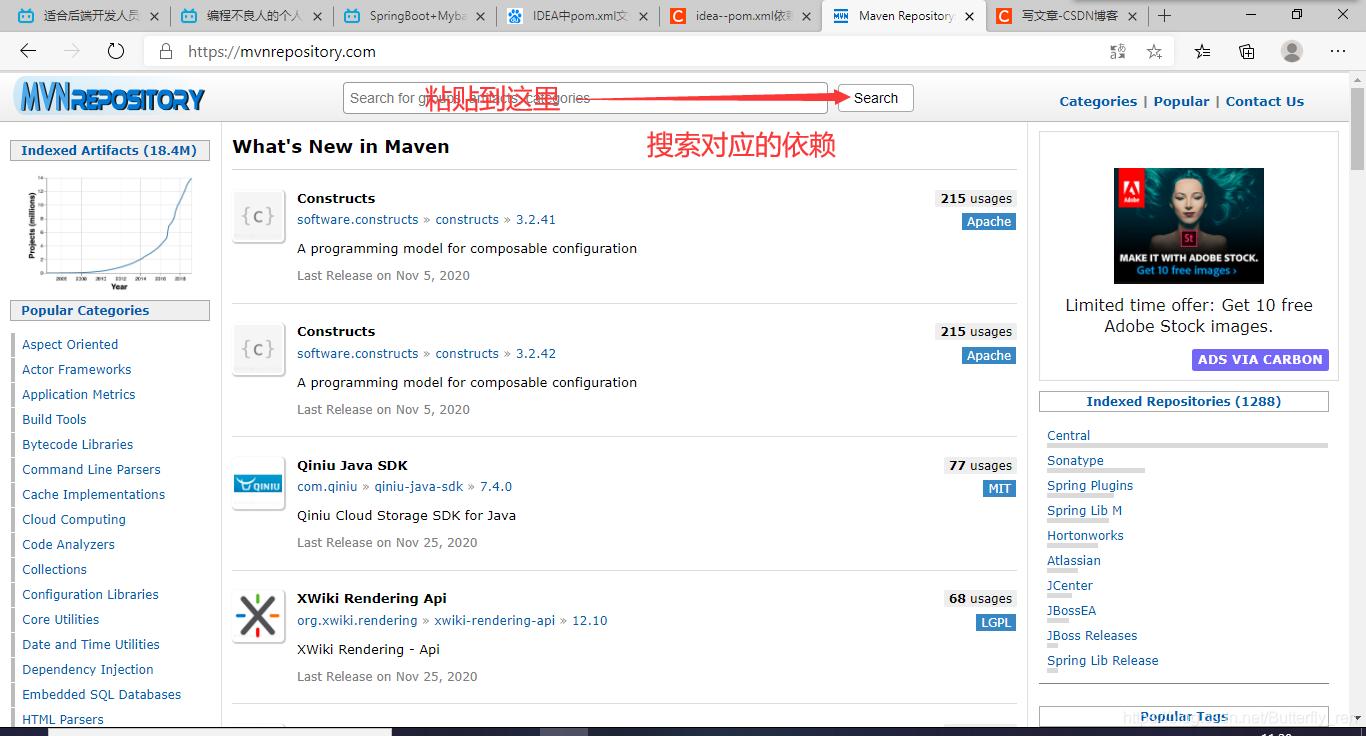 2.将ID复制至maven库的官网搜索框中,并搜索对应依赖