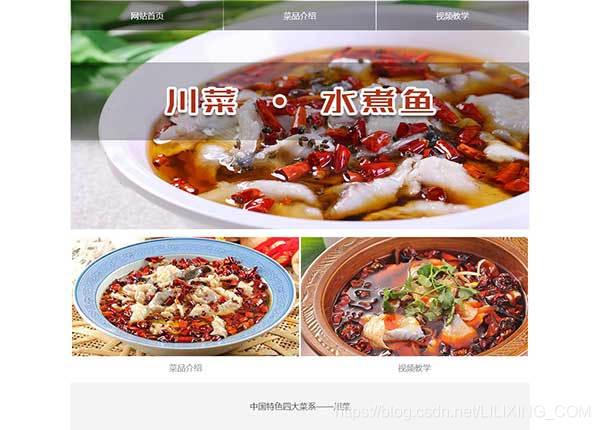川菜网页制作