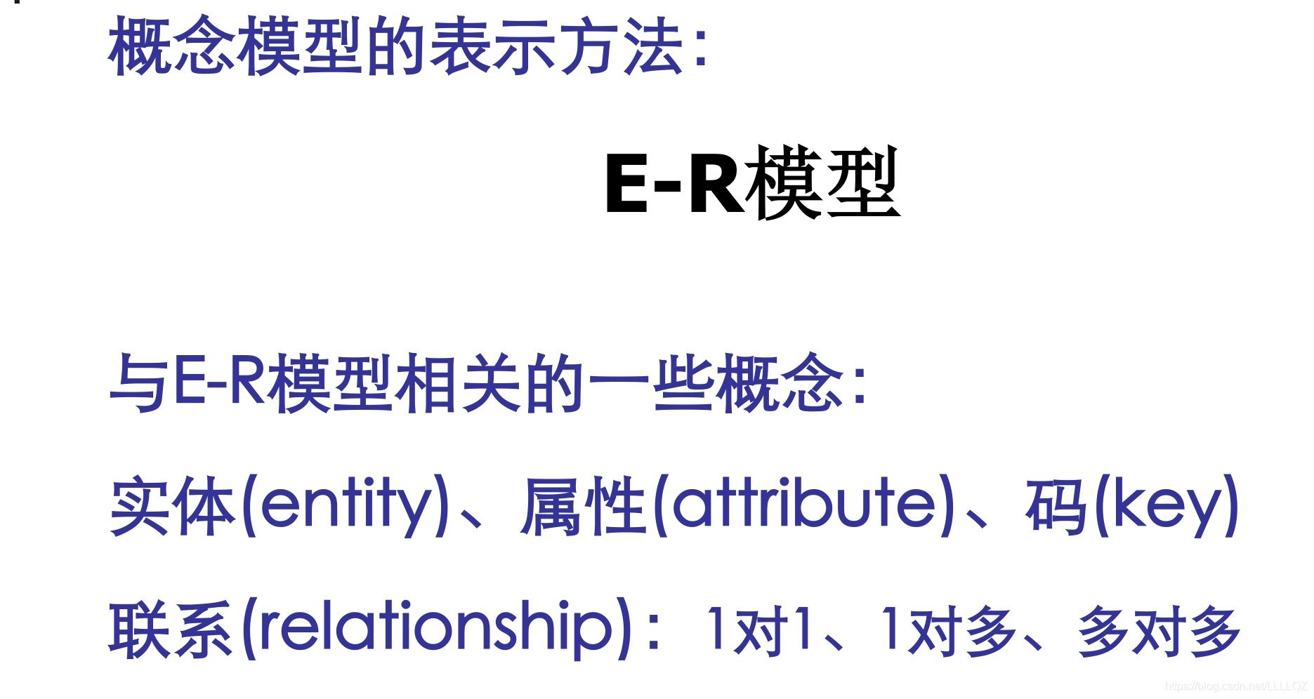 E-R模型