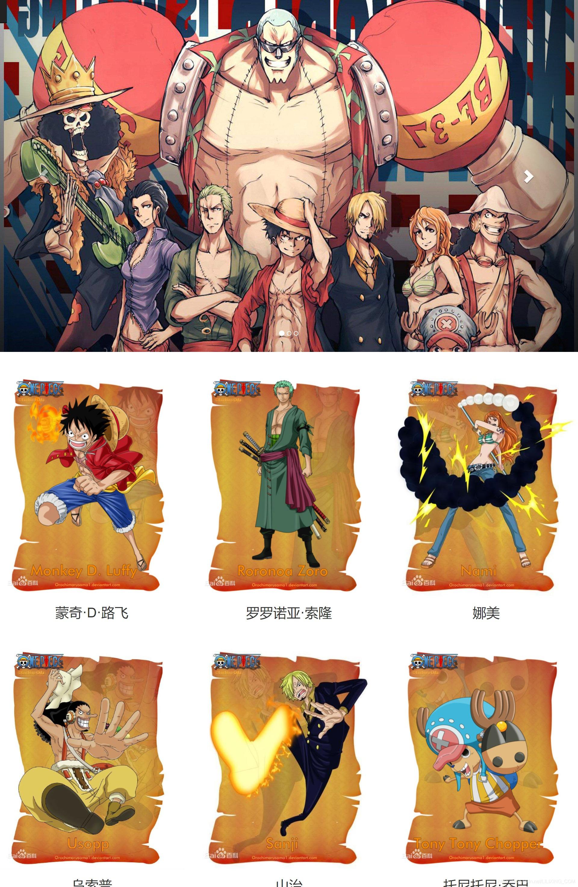 海贼王网页