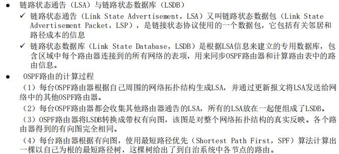 OSPF路由计算