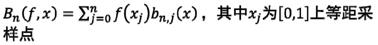 Bernstein多项式