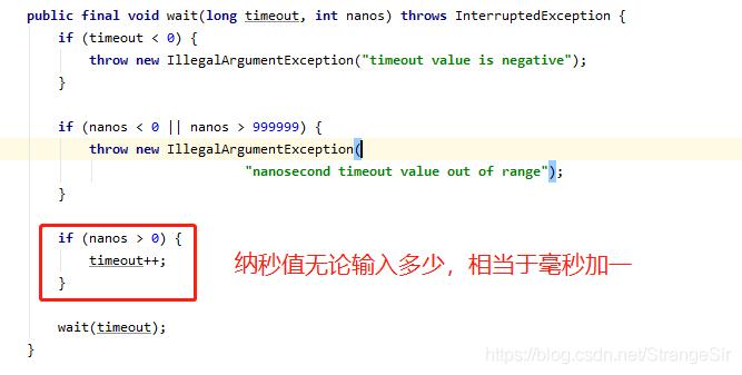 wait(long timeout, int nanos)源码