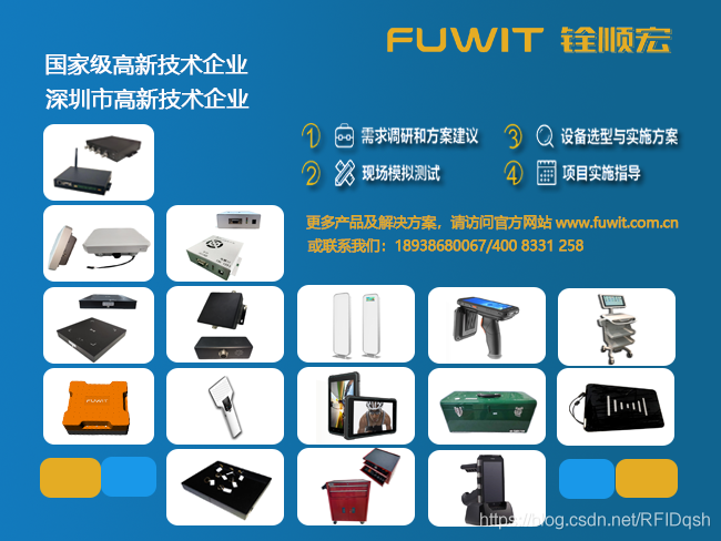 福建中烟RFID托盘运输环节的出入库管理