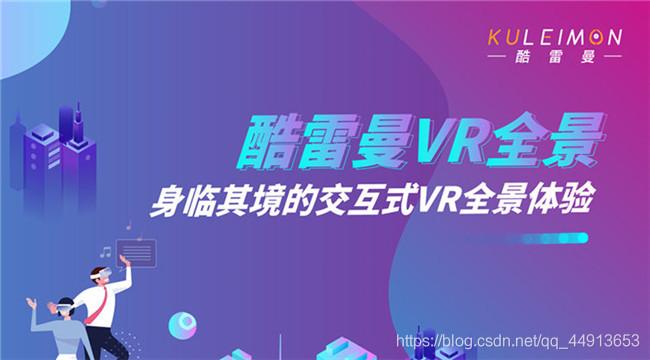 vr场景制作软件都有哪些?vr图片制作软件推荐