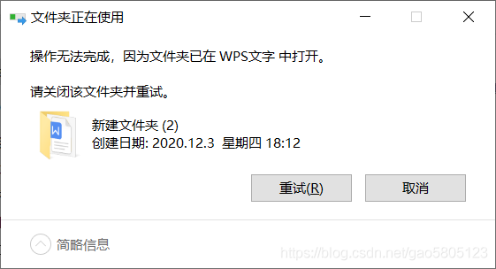 删除文件夹