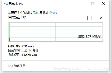 文件传输速度