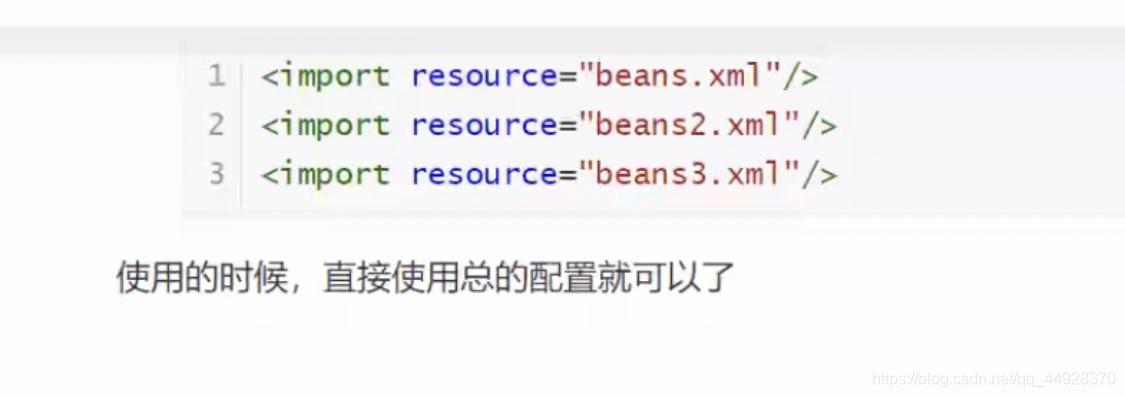 Spring总配置文件引入其他配置文件