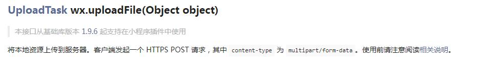 wx.uploadFile接口描述