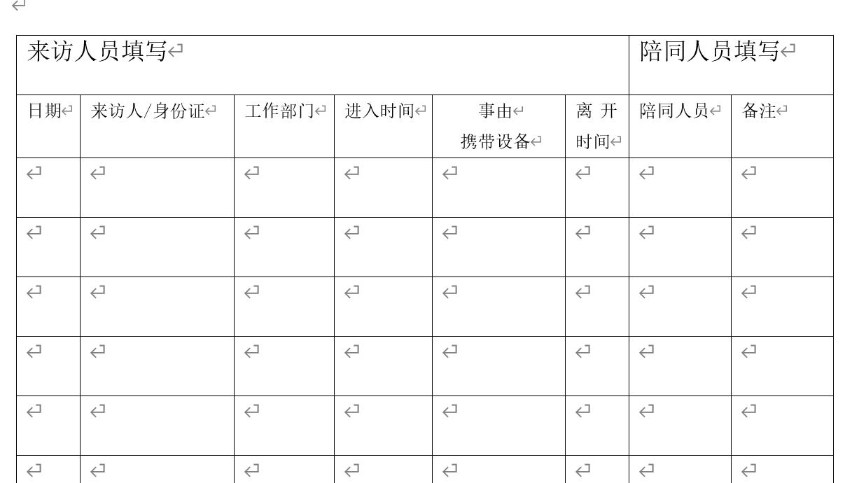 人口出入表格_人口普查表格图片