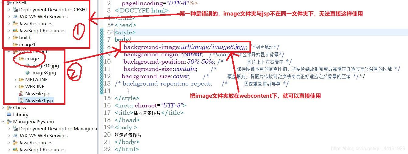 image文件夹和Newflie1.jsp在webcontent文件夹下