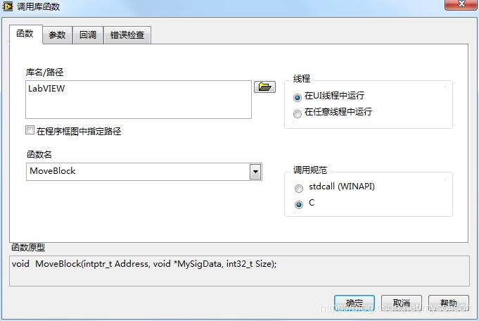 在库名中直接输入LabVIEW,在函数名中选择MoveBlock