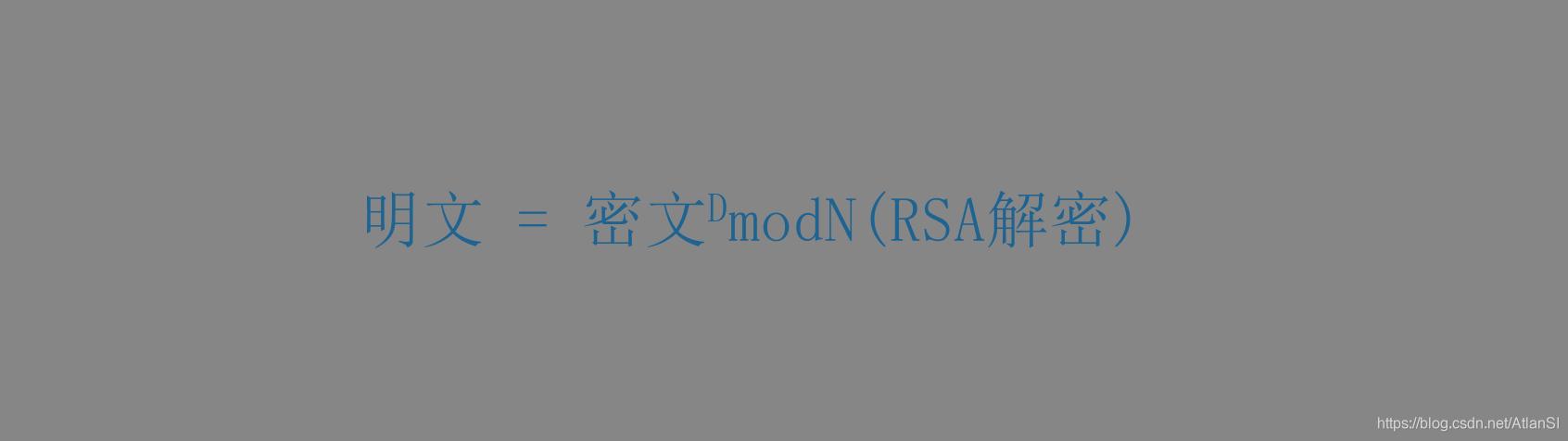 RSA解密公式