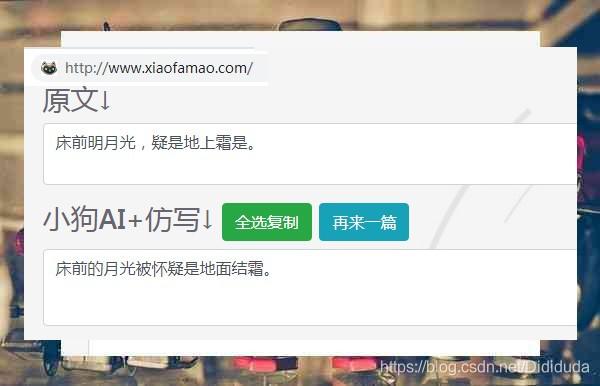 中文同义句转换的软件